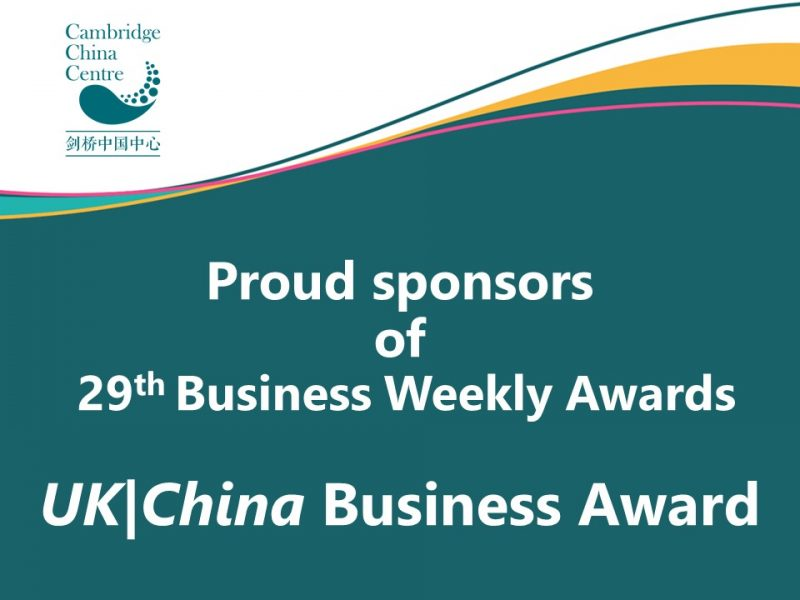 Proud sponsors of the 29th Business Weekly Awards
